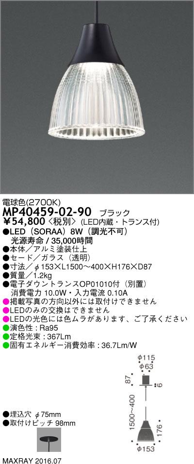 マックスレイ 照明器具装飾照明 SORAA LEDペンダントライト 電球色 非調光MP40459-02-90