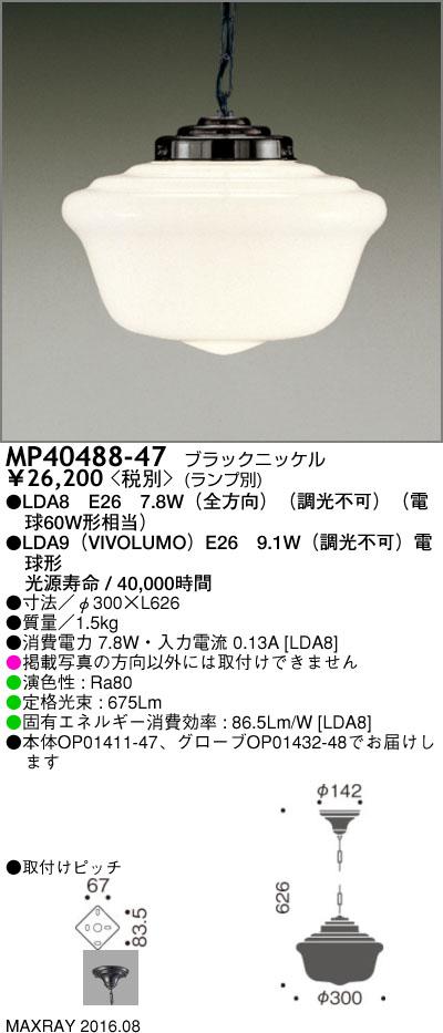 マックスレイ 照明器具装飾照明 NEW YORK LIGHT GALLERYLEDペンダントライト 本体MP40488-47