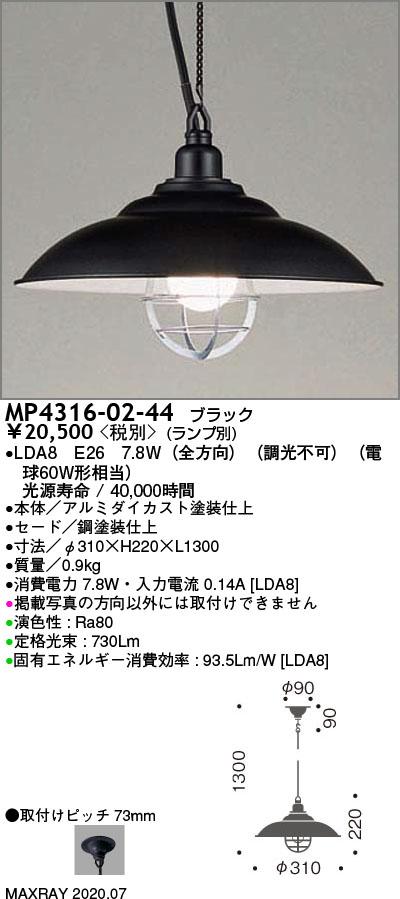マックスレイ 照明器具装飾照明 LEDペンダントライト 本体MP4316-02-44