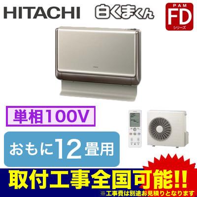 日立 住宅設備用エアコンメガ暖 白くまくん FDシリーズ(2016)寒冷地向け 床置タイプRAF-D36F(おもに12畳用・単相100V・室内電源)