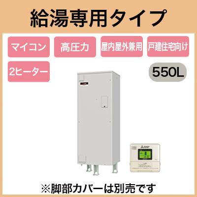 【専用リモコン付】三菱電機 電気温水器 550L給湯専用 マイコン型・高圧力型 角形SRT-556EU