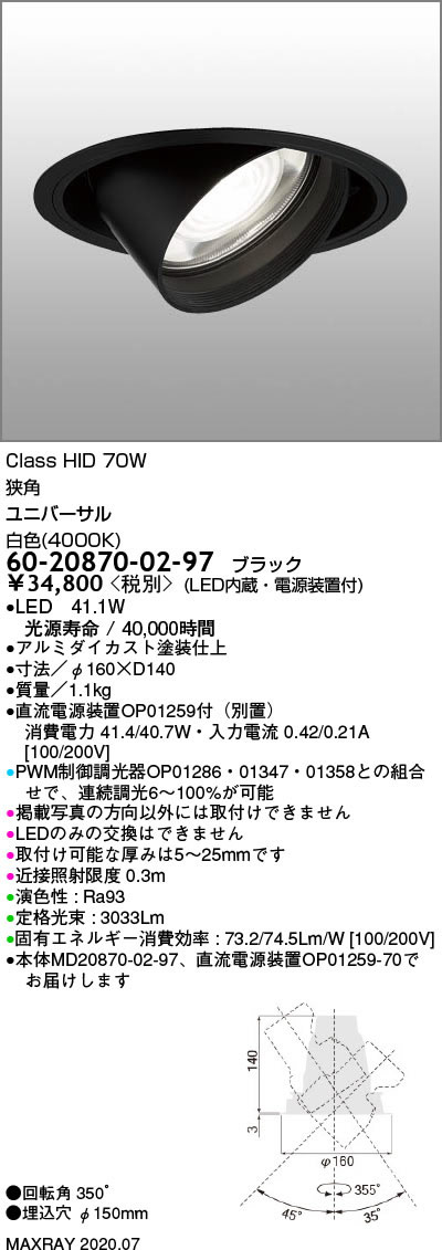マックスレイ 照明器具基礎照明 TAURUS-L LEDユニバーサルダウンライトφ150 狭角 HID70Wクラス白色(4000K) 連続調光60-20870-02-97