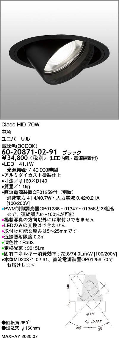 マックスレイ 照明器具基礎照明 TAURUS-L LEDユニバーサルダウンライトφ150 中角 HID70Wクラス電球色(3000K) 連続調光60-20871-02-91