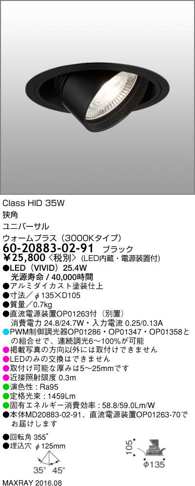 マックスレイ 照明器具基礎照明 TAURUS-M LEDユニバーサルダウンライトφ125 狭角 HID35Wクラスウォームプラス(3000Kタイプ) 連続調光60-20883-02-91