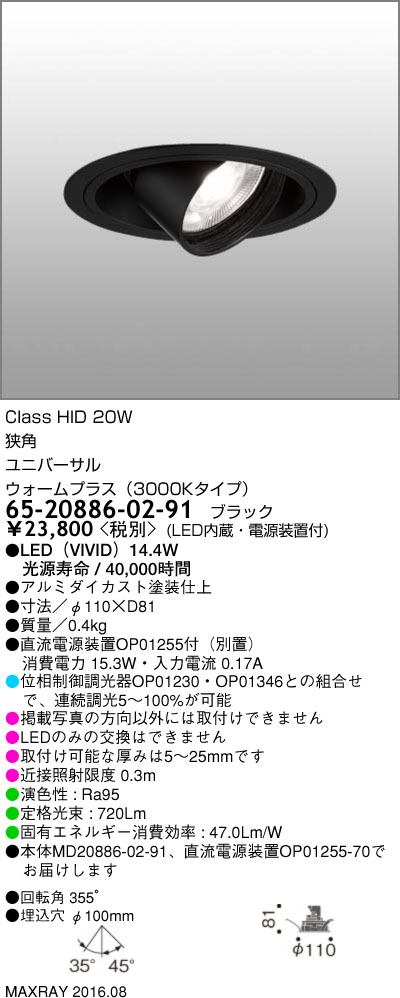 マックスレイ 照明器具基礎照明 TAURUS-S LEDユニバーサルダウンライトφ100 狭角 HID20Wクラスウォームプラス(3000Kタイプ) 連続調光65-20886-02-91