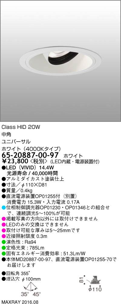 マックスレイ 照明器具基礎照明 TAURUS-S LEDユニバーサルダウンライトφ100 中角 HID20Wクラスホワイト(4000Kタイプ) 連続調光65-20887-00-97