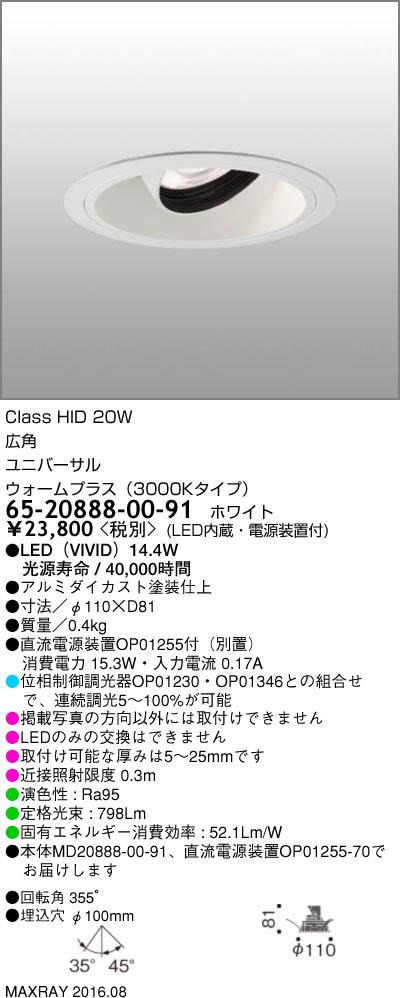 マックスレイ 照明器具基礎照明 TAURUS-S LEDユニバーサルダウンライトφ100 広角 HID20Wクラスウォームプラス(3000Kタイプ) 連続調光65-20888-00-91