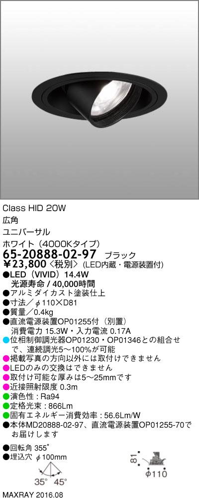 マックスレイ 照明器具基礎照明 TAURUS-S LEDユニバーサルダウンライトφ100 広角 HID20Wクラスホワイト(4000Kタイプ) 連続調光65-20888-02-97