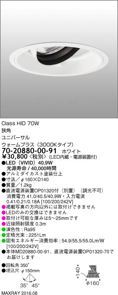マックスレイ 照明器具基礎照明 TAURUS-L LEDユニバーサルダウンライトφ150 狭角 HID70Wクラスウォームプラス(3000Kタイプ) 非調光70-20880-00-91