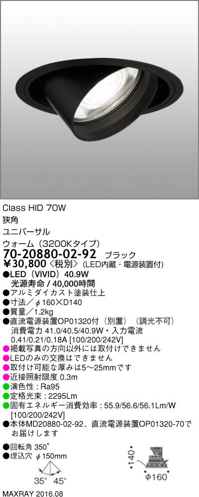 マックスレイ 照明器具基礎照明 TAURUS-L LEDユニバーサルダウンライトφ150 狭角 HID70Wクラスウォーム(3200Kタイプ) 非調光70-20880-02-92