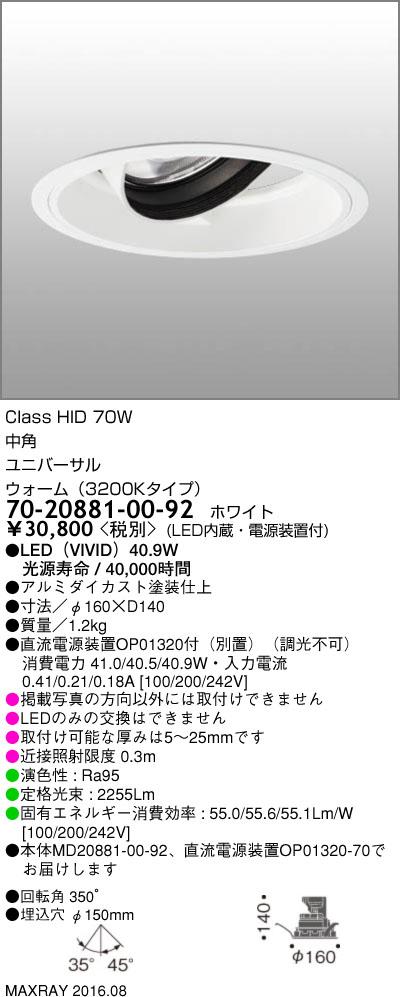 マックスレイ 照明器具基礎照明 TAURUS-L LEDユニバーサルダウンライトφ150 中角 HID70Wクラスウォーム(3200Kタイプ) 非調光70-20881-00-92