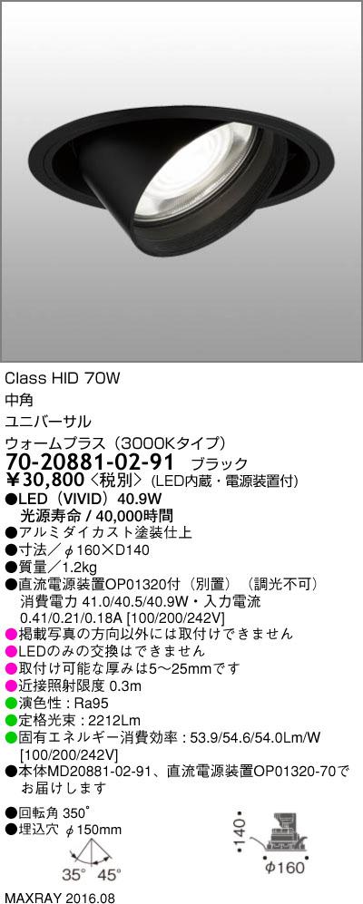 マックスレイ 照明器具基礎照明 TAURUS-L LEDユニバーサルダウンライトφ150 中角 HID70Wクラスウォームプラス(3000Kタイプ) 非調光70-20881-02-91