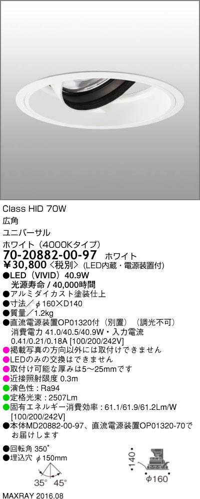 マックスレイ 照明器具基礎照明 TAURUS-L LEDユニバーサルダウンライトφ150 広角 HID70Wクラスホワイト(4000Kタイプ) 非調光70-20882-00-97