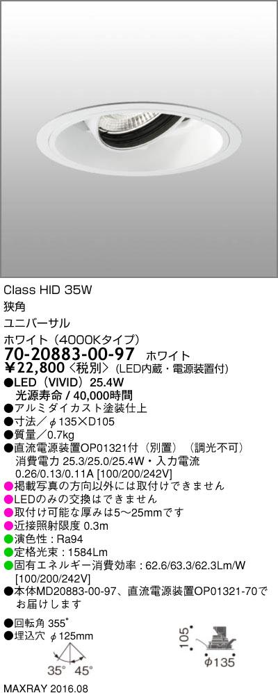 マックスレイ 照明器具基礎照明 TAURUS-M LEDユニバーサルダウンライトφ125 狭角 HID35Wクラスホワイト(4000Kタイプ) 非調光70-20883-00-97