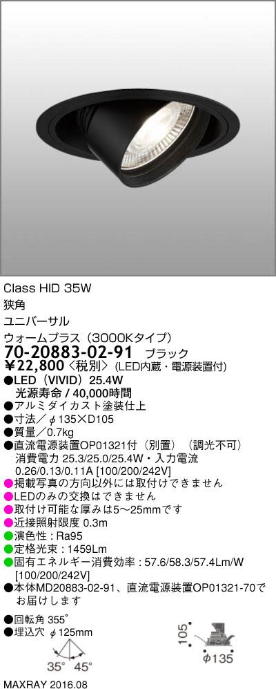 マックスレイ 照明器具基礎照明 TAURUS-M LEDユニバーサルダウンライトφ125 狭角 HID35Wクラスウォームプラス(3000Kタイプ) 非調光70-20883-02-91