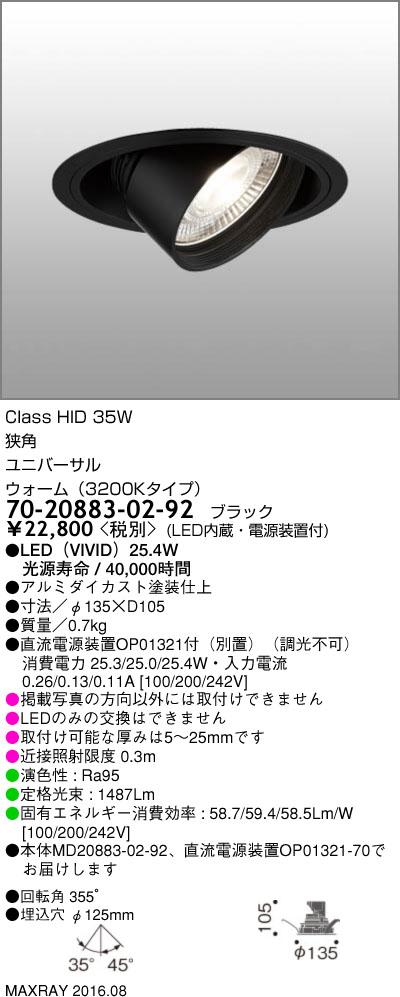 マックスレイ 照明器具基礎照明 TAURUS-M LEDユニバーサルダウンライトφ125 狭角 HID35Wクラスウォーム(3200Kタイプ) 非調光70-20883-02-92