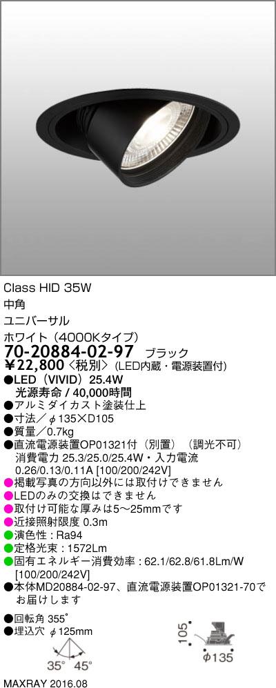 マックスレイ 照明器具基礎照明 TAURUS-M LEDユニバーサルダウンライトφ125 中角 HID35Wクラスホワイト(4000Kタイプ) 非調光70-20884-02-97