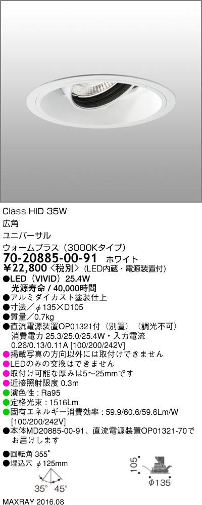 マックスレイ 照明器具基礎照明 TAURUS-M LEDユニバーサルダウンライトφ125 広角 HID35Wクラスウォームプラス(3000Kタイプ) 非調光70-20885-00-91