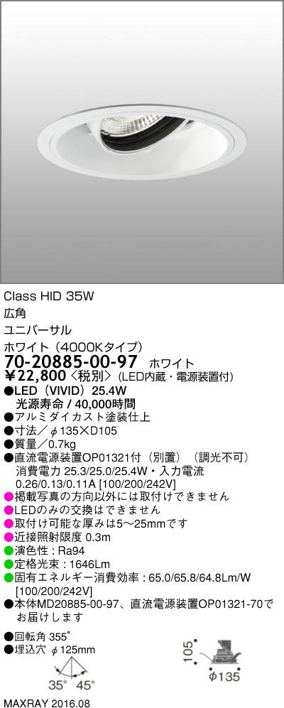 マックスレイ 照明器具基礎照明 TAURUS-M LEDユニバーサルダウンライトφ125 広角 HID35Wクラスホワイト(4000Kタイプ) 非調光70-20885-00-97