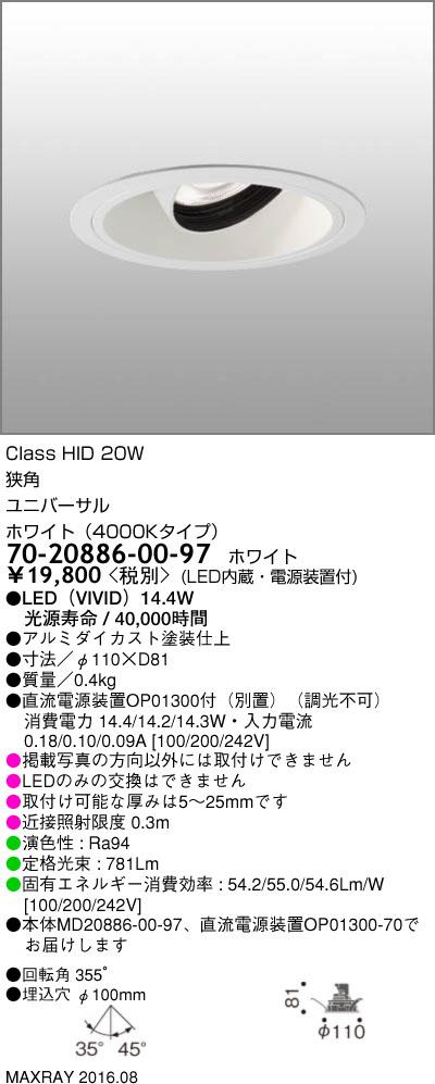 マックスレイ 照明器具基礎照明 TAURUS-S LEDユニバーサルダウンライトφ100 狭角 HID20Wクラスホワイト(4000Kタイプ) 非調光70-20886-00-97