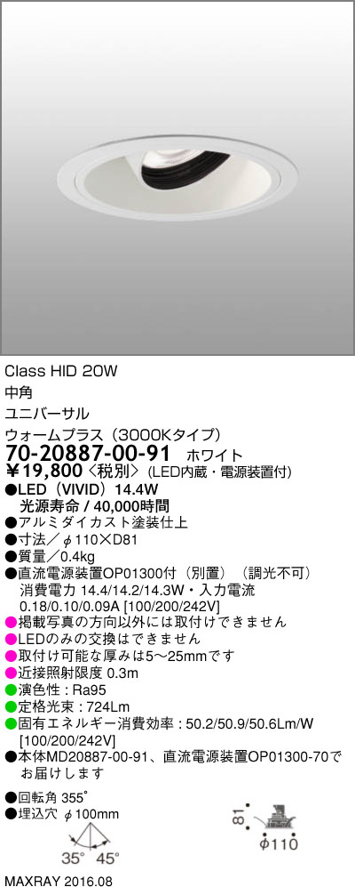 マックスレイ 照明器具基礎照明 TAURUS-S LEDユニバーサルダウンライトφ100 中角 HID20Wクラスウォームプラス(3000Kタイプ) 非調光70-20887-00-91