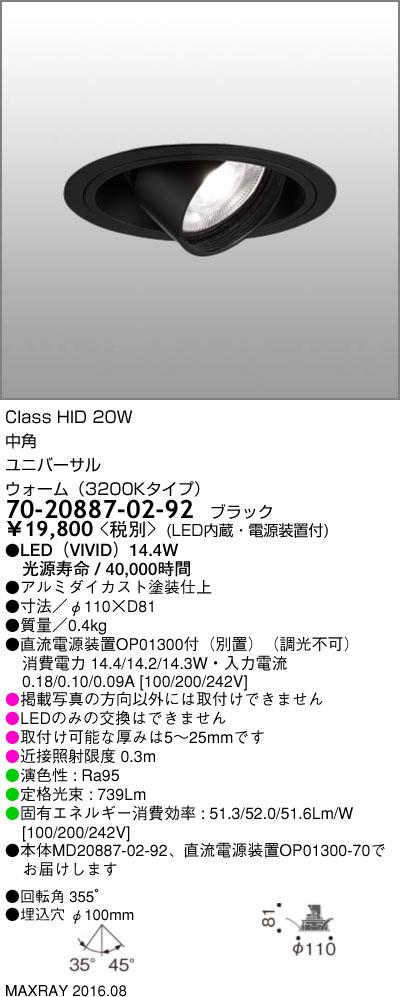 マックスレイ 照明器具基礎照明 TAURUS-S LEDユニバーサルダウンライトφ100 中角 HID20Wクラスウォーム(3200Kタイプ) 非調光70-20887-02-92