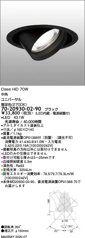 マックスレイ 照明器具基礎照明 TAURUS-L3500 LEDユニバーサルダウンライトφ150 中角 HID70Wクラス電球色(2700K) 非調光70-20930-02-90