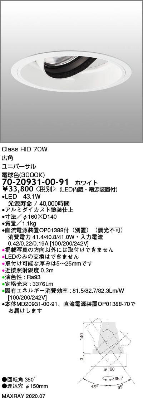 マックスレイ 照明器具基礎照明 TAURUS-L3500 LEDユニバーサルダウンライトφ150 広角 HID70Wクラス電球色(3000K) 非調光70-20931-00-91