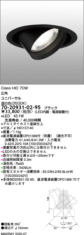 マックスレイ 照明器具基礎照明 TAURUS-L3500 LEDユニバーサルダウンライトφ150 広角 HID70Wクラス温白色(3500K) 非調光70-20931-02-95