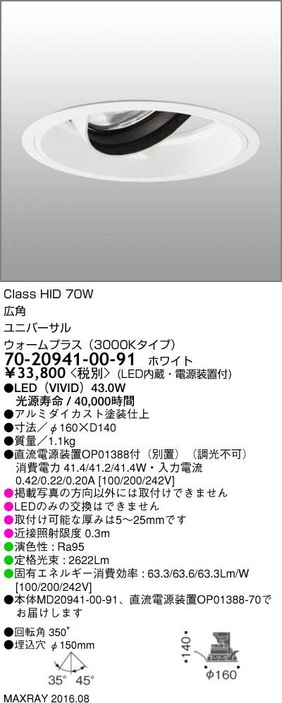 マックスレイ 照明器具基礎照明 TAURUS-L3500 LEDユニバーサルダウンライトφ150 広角 HID70Wクラスウォームプラス(3000Kタイプ) 非調光70-20941-00-91