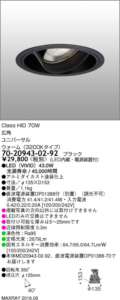 マックスレイ 照明器具基礎照明 TAURUS-L3500 LEDユニバーサルダウンライトφ125 広角 HID70Wクラスウォーム(3200Kタイプ) 非調光70-20943-02-92