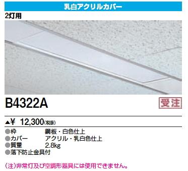 三菱電機 施設照明部材ベースライト用部材 乳白カバー 40形 グレア分類:G1bB4322A