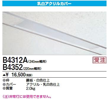 三菱電機 施設照明部材ベースライト用部材 乳白カバー 40形 グレア分類:G1bB4352