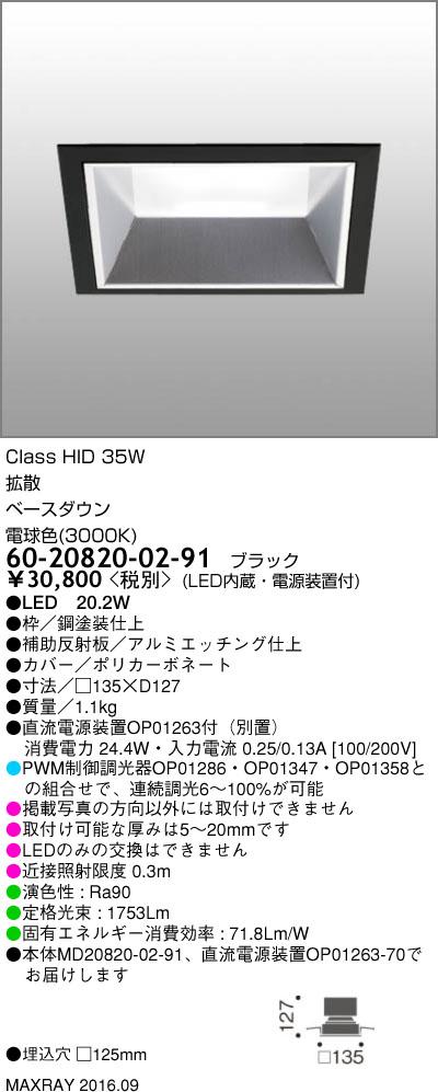 マックスレイ 照明器具基礎照明 INFIT LEDベースダウンライト □125拡散 HID35Wクラス 電球色(3000K) 連続調光60-20820-02-91