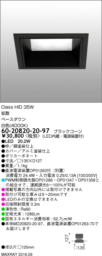 マックスレイ 照明器具基礎照明 INFIT LEDベースダウンライト □125拡散 HID35Wクラス 白色(4000K) 連続調光60-20820-20-97