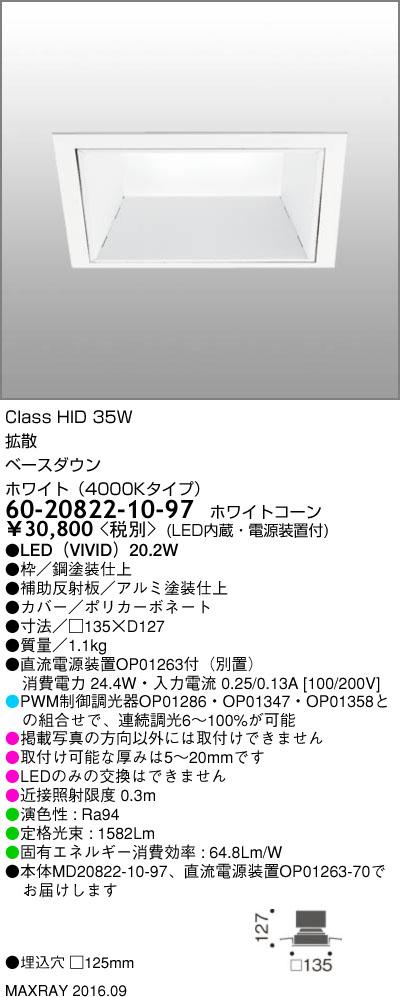 マックスレイ 照明器具基礎照明 INFIT LEDベースダウンライト□125 拡散 HID35Wクラスホワイト(4000Kタイプ) 連続調光60-20822-10-97