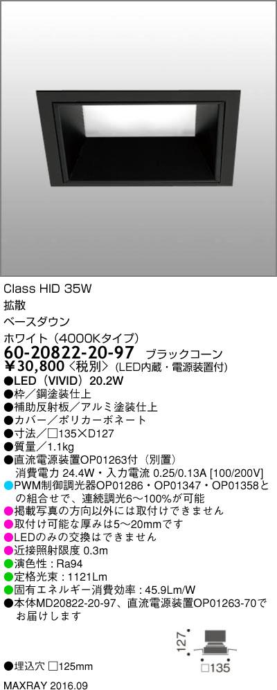 マックスレイ 照明器具基礎照明 INFIT LEDベースダウンライト□125 拡散 HID35Wクラスホワイト(4000Kタイプ) 連続調光60-20822-20-97