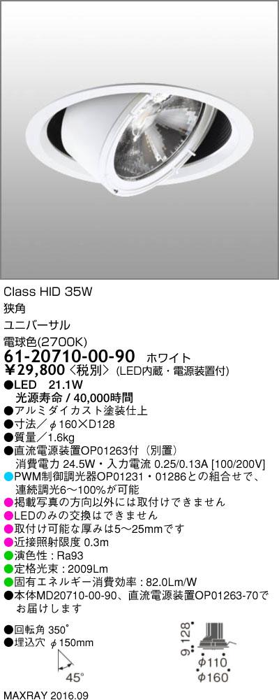 マックスレイ 照明器具基礎照明 GEMINI-L LEDユニバーサルダウンライトφ150 狭角 低出力タイプ HID35Wクラス電球色(2700K) 連続調光61-20710-00-90