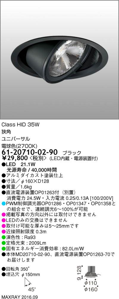 マックスレイ 照明器具基礎照明 GEMINI-L LEDユニバーサルダウンライトφ150 狭角 低出力タイプ HID35Wクラス電球色(2700K) 連続調光61-20710-02-90