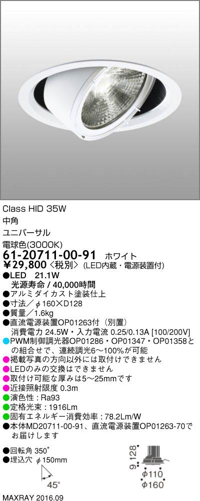 マックスレイ 照明器具基礎照明 GEMINI-L LEDユニバーサルダウンライトφ150 中角 低出力タイプ HID35Wクラス電球色(3000K) 連続調光61-20711-00-91