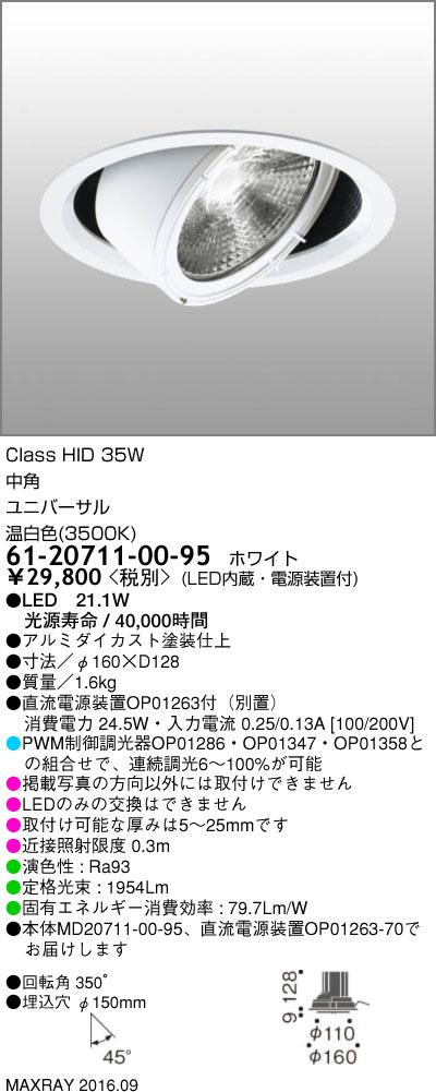 マックスレイ 照明器具基礎照明 GEMINI-L LEDユニバーサルダウンライトφ150 中角 低出力タイプ HID35Wクラス温白色(3500K) 連続調光61-20711-00-95