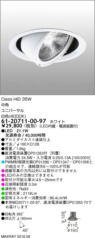 マックスレイ 照明器具基礎照明 GEMINI-L LEDユニバーサルダウンライトφ150 中角 低出力タイプ HID35Wクラス白色(4000K) 連続調光61-20711-00-97