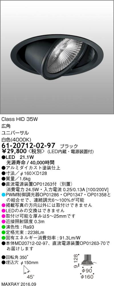 マックスレイ 照明器具基礎照明 GEMINI-L LEDユニバーサルダウンライトφ150 広角 低出力タイプ HID35Wクラス白色(4000K) 連続調光61-20712-02-97