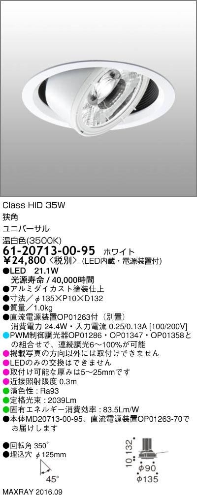 マックスレイ 照明器具基礎照明 GEMINI-M LEDユニバーサルダウンライトφ125 狭角 浅型 HID35Wクラス温白色(3500K) 連続調光61-20713-00-95
