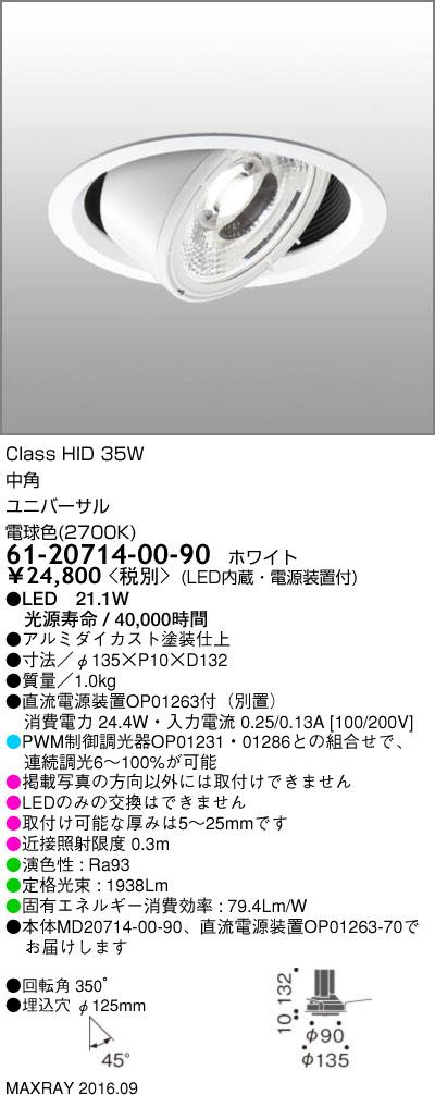 マックスレイ 照明器具基礎照明 GEMINI-M LEDユニバーサルダウンライトφ125 中角 浅型 HID35Wクラス電球色(2700K) 連続調光61-20714-00-90