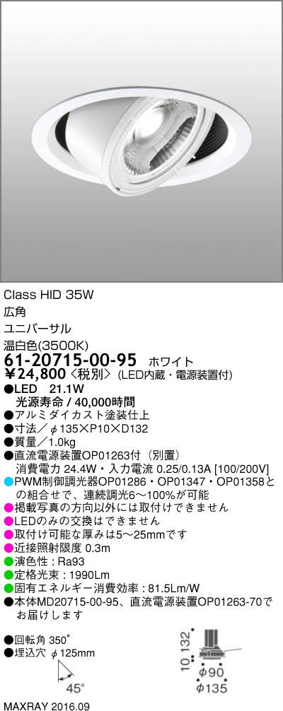 マックスレイ 照明器具基礎照明 GEMINI-M LEDユニバーサルダウンライトφ125 広角 浅型 HID35Wクラス温白色(3500K) 連続調光61-20715-00-95