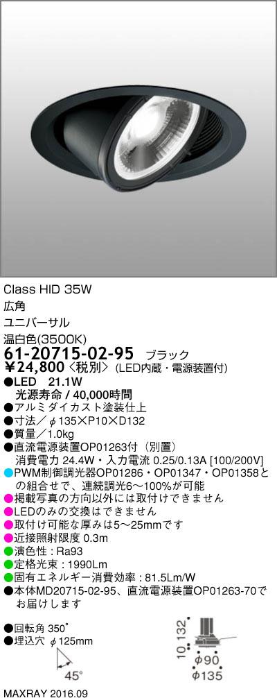 マックスレイ 照明器具基礎照明 GEMINI-M LEDユニバーサルダウンライトφ125 広角 浅型 HID35Wクラス温白色(3500K) 連続調光61-20715-02-95