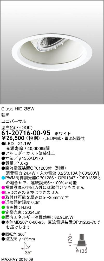 マックスレイ 照明器具基礎照明 GEMINI-M LEDユニバーサルダウンライトφ125 狭角 深型 HID35Wクラス温白色(3500K) 連続調光61-20716-00-95
