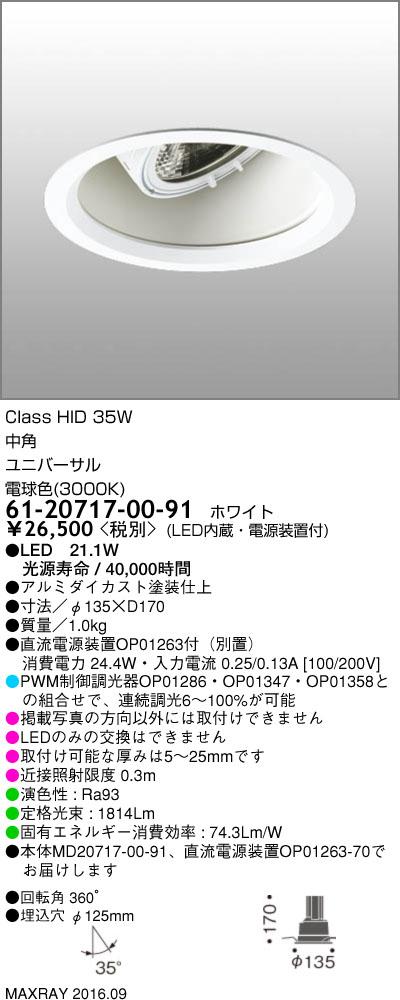 マックスレイ 照明器具基礎照明 GEMINI-M LEDユニバーサルダウンライトφ125 中角 深型 HID35Wクラス電球色(3000K) 連続調光61-20717-00-91
