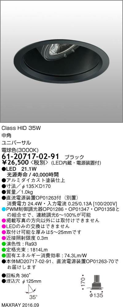 マックスレイ 照明器具基礎照明 GEMINI-M LEDユニバーサルダウンライトφ125 中角 深型 HID35Wクラス電球色(3000K) 連続調光61-20717-02-91